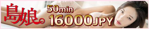 Information page to Japan escort service of SHIMA MUSUME
