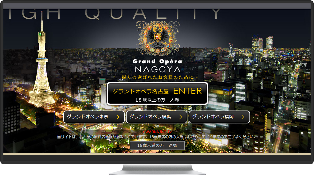 WEB SITE of Nagoya Japan escort provider[Grand Opera NAGOYA]