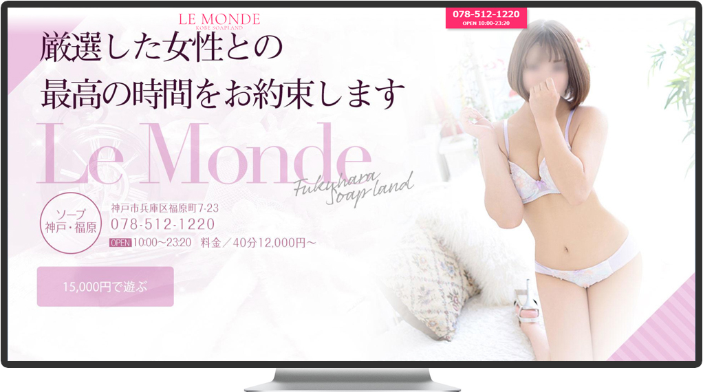 WEB SITE of Kobe Japan escort provider[SOAP LAND LE MONDE]